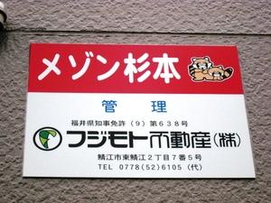 IMG_pandakanban-kanrihen2007.JPG