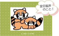 panda_zennichi.jpg