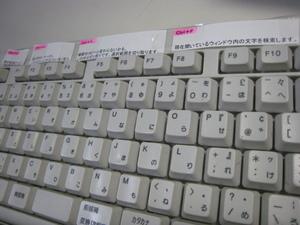 IMG_キーボードにぺたぺた2217.JPG