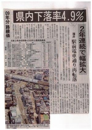 新聞_20090702_2009年分路線価.jpg