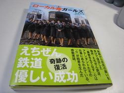 IMG_えちぜん鉄道「ローカル線ガールズ」2521.JPG