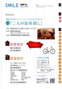 sumairu_200909_mokuji.jpg