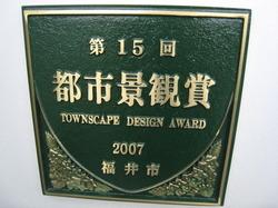 第15回都市景観賞2007福井市_アオッサ