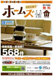のれん会ホームズ200911号.jpg