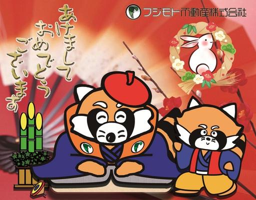 新年あけましておめでとうございます、2011年もフジモト不動産をよろしくお願いします