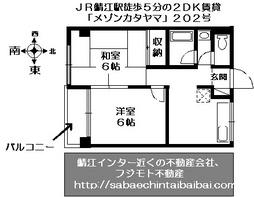 鯖江市柳町3丁目の2DK賃貸「メゾンカタヤマ」202号の間取りです