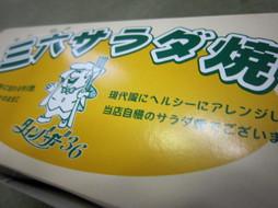 三六サラダ焼のパッケージ写真