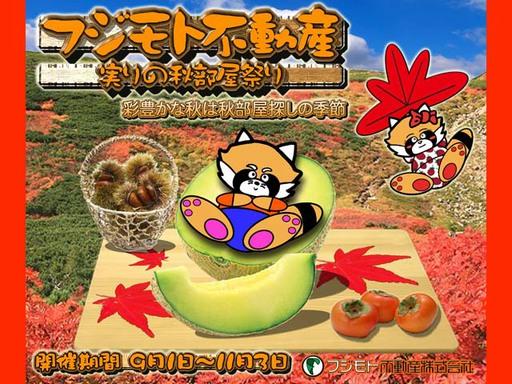 フジモト不動産実りの秋部屋祭りのサムネール画像