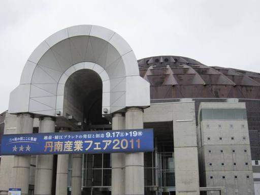 サンドーム福井で開催の丹南産業フェア2011