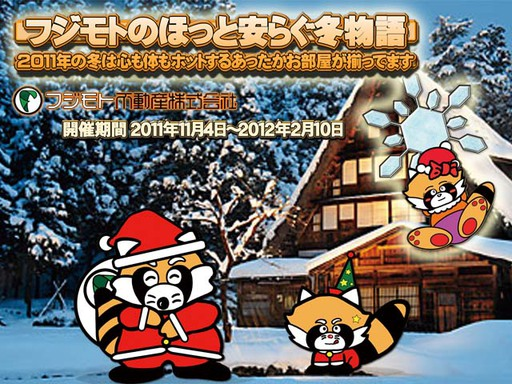 フジモト不動産のほっと安らぐ冬物語2011のサムネール画像