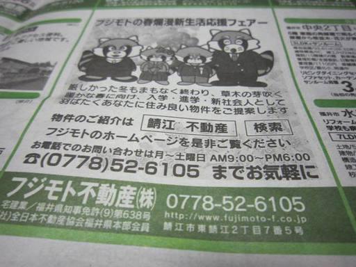 福井県不動産のれん会不動産情報共同広告が福井新聞に掲載
